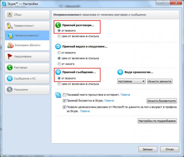 Настройки за поверителност нужни за работа на Skype бутона