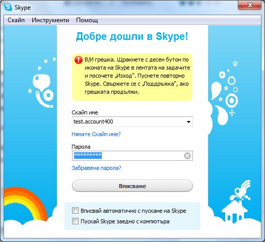 В/И грешка. Щракнете с десен бутон по иконата на Skype в лентата...
