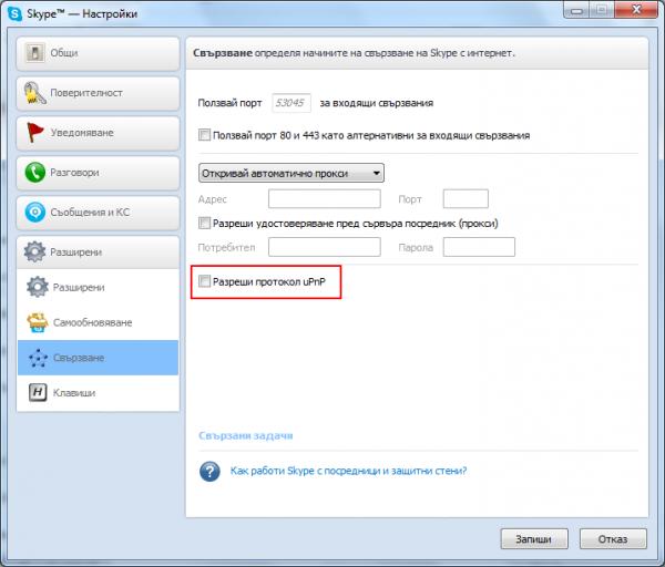 Изключване на uPnP в Skype