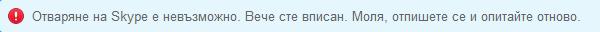 Отваряне на Skype е невъзможно. Вече сте вписан. Моля, отпишете се и опитайте отново.