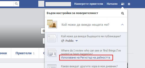 Показване на вашата Facebook активност