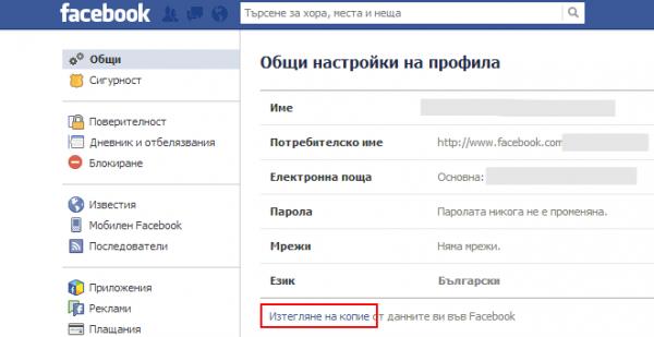 Изтегляне на вашите Фейсбук данни