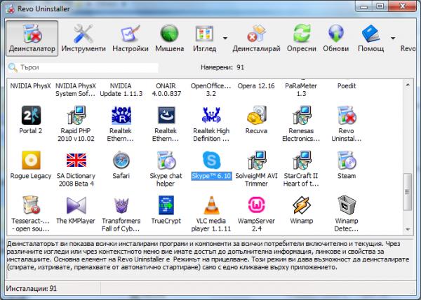 Revo Uninstaller - Преглед на списък с инсталирани програми