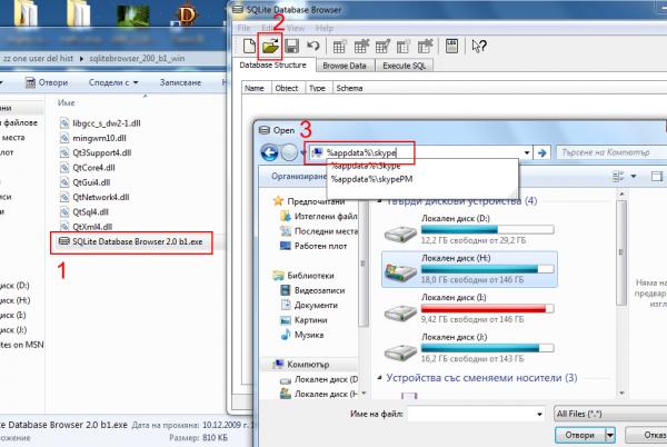 Отваряне на файла с чат историята на Skype със SQLite Database Browser