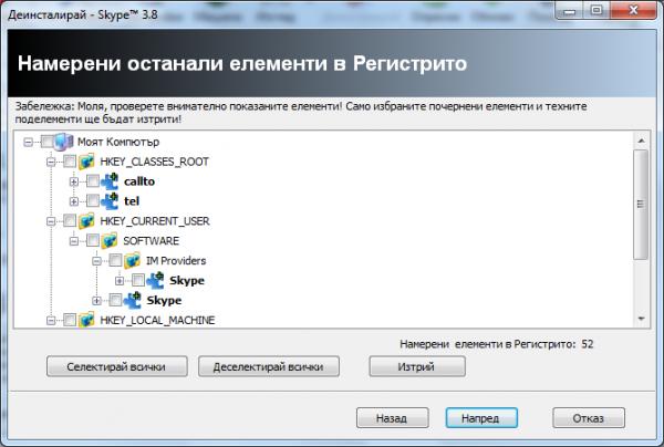 Изтриване на регистри останали след деинсталиране на Skype