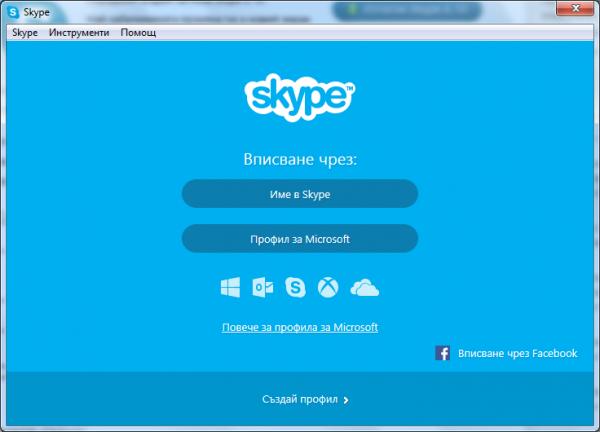 Нов екран за вписване в Скайп 6.10 за Windows десктоп