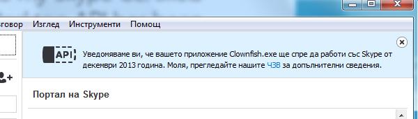 Вашето приложение ще спре да работи със Skype