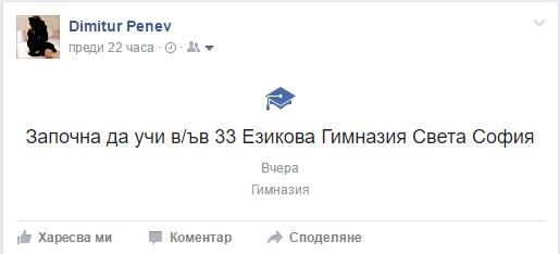 фейсбук житейско събитие