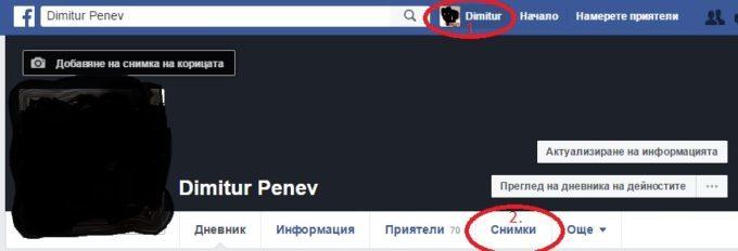 fb профил