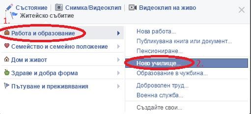 категории събития във facebook