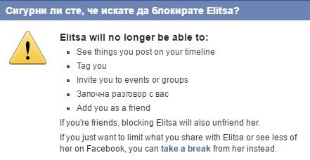 фейсбук блокиране на даден потребител
