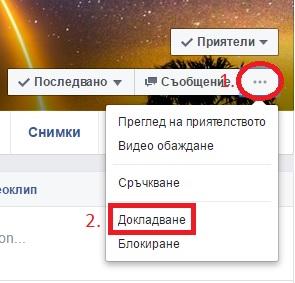 фейсбук докладване на потребител