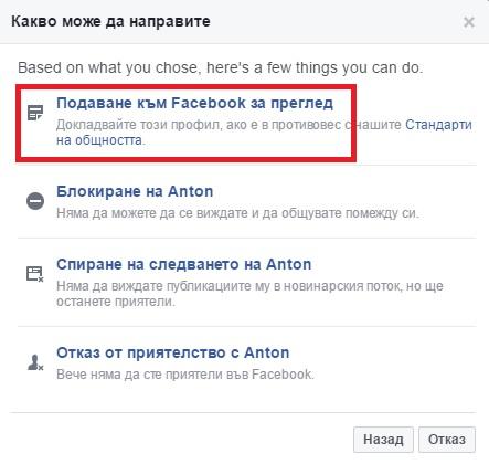 Подаване към Facebook за преглед
