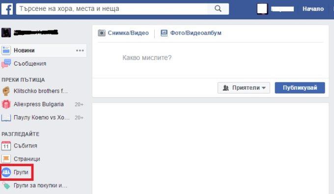 Фейсбук групи