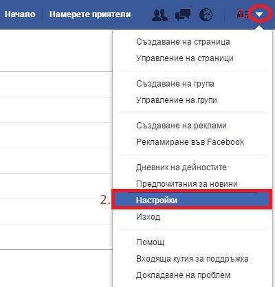 Фейсбук настройки