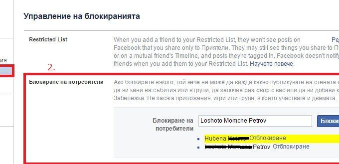 фейсбук отблокиране на потребител