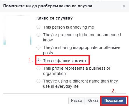 докладване на фалшив фейсбук профил
