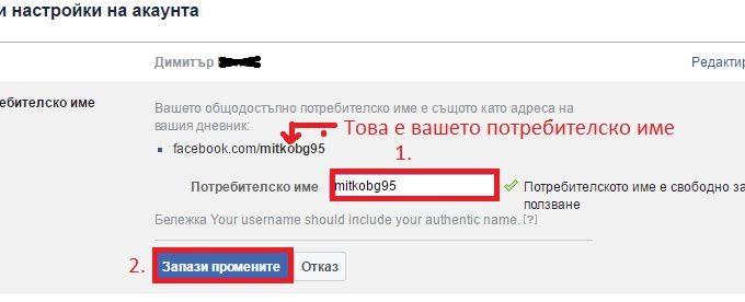 Фейсбук как да си сменя потребителското име?