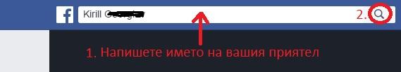 търсене на фейсбук приятел