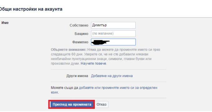 Facebook промяна на име на профила