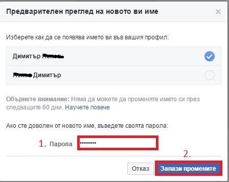 ново фейсбук име