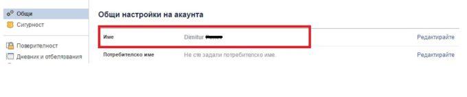 Фейсбук промяна на име