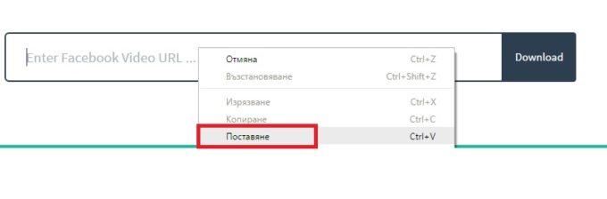 Поставяне на адреса на клипа в сайта за теглене на фейсбук клипове
