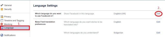 езикови настройки