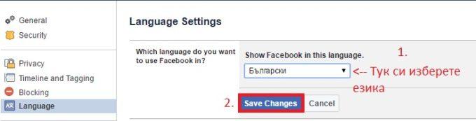 Фейсбук смяна на настройки на езика