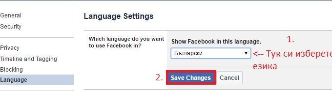 Фейсбук как да си сменим езика