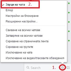 спиране на звука на фейсбук чата