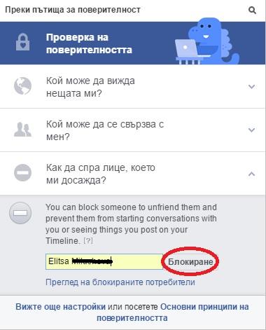 блокиране на фейсбук потребител