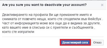 потвърждение за деактивиране на facebook акаунт