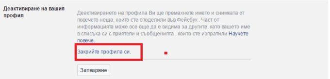 деактивиране на фейсбук профил (закриване)