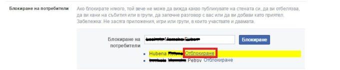 Отблокиране на фейсбук потребител