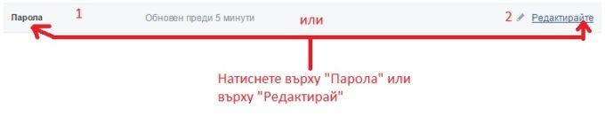 фейсбук редактиране на парола