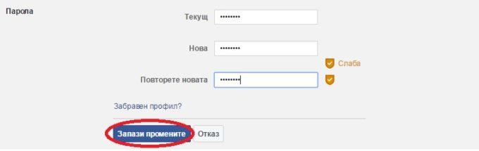 fb смени парола