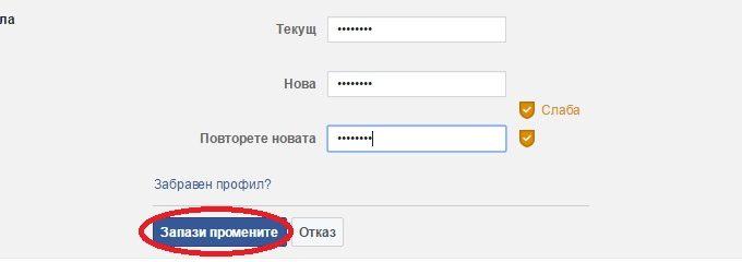 facebook смени парола