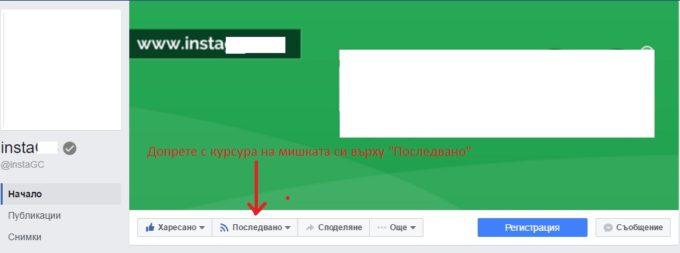 спиране на известия от фейсбук страница