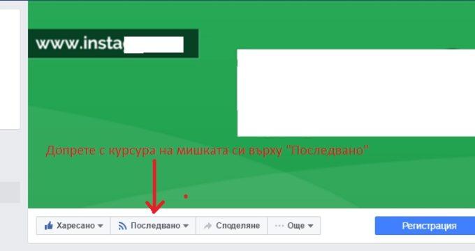 фейсбук спиране на известия