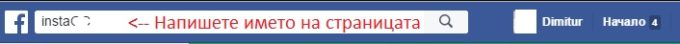 facebook търсачка