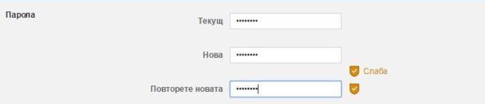нова парола