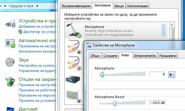 Управление на аудиоустройства