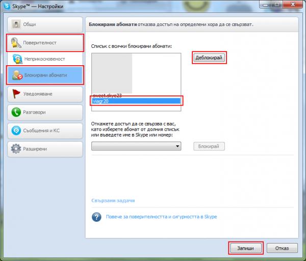 Деблокиране на абонат в Скайп