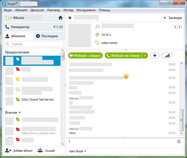 Скачать Skype 6 Бесплатно - фото 5