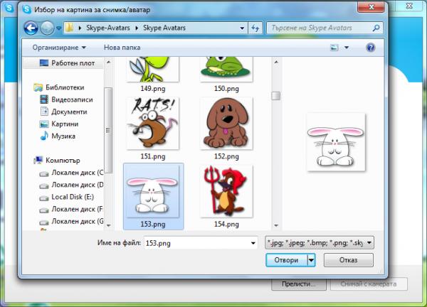 Избиране на файл за аватар в Windows 7 и Skype 5.10