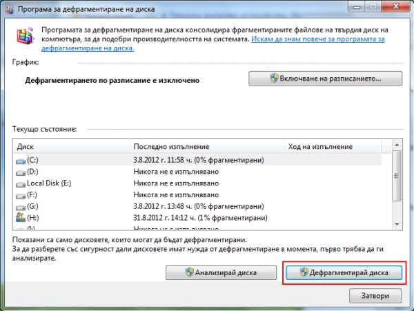 Дефрагментиране в Windows 7