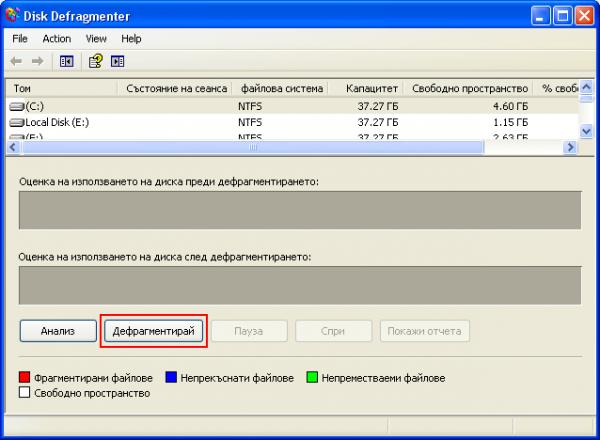 Дефрагментиране в Windows XP