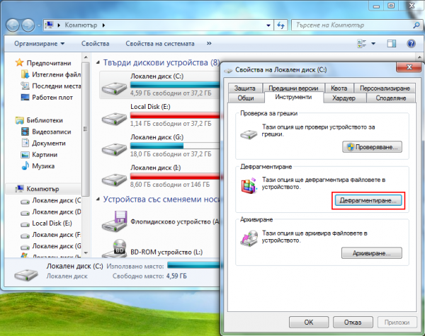 Инструменти за дяла в Windows 7