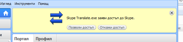 Позволете достъп на Skype Translate